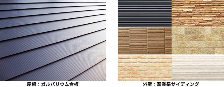 屋根:ガルバリウム合板/外壁:窯業系サイディング